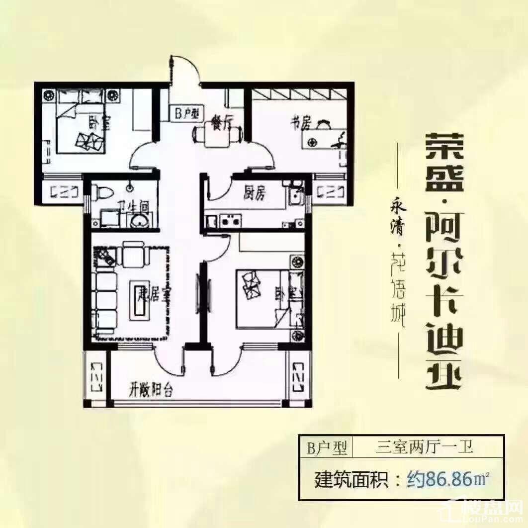 荣盛阿尔卡迪亚·永清花语城户型图