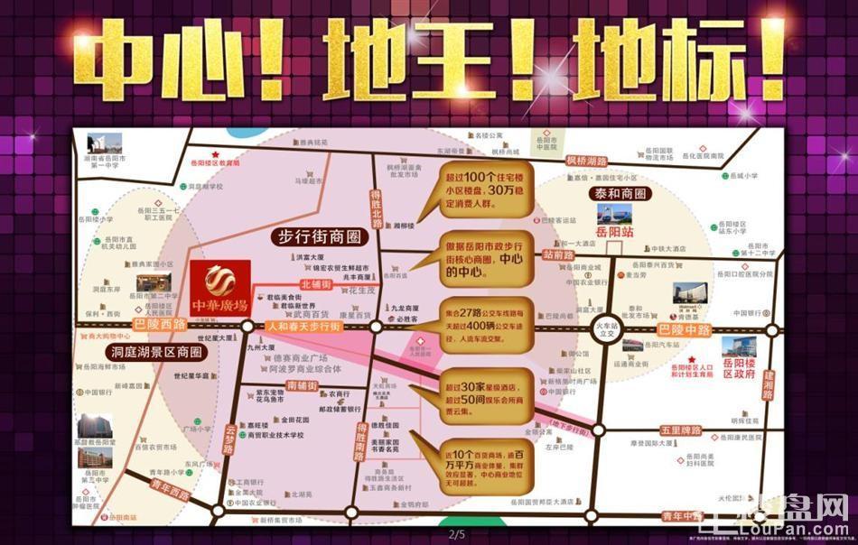 中华时代广场位置图