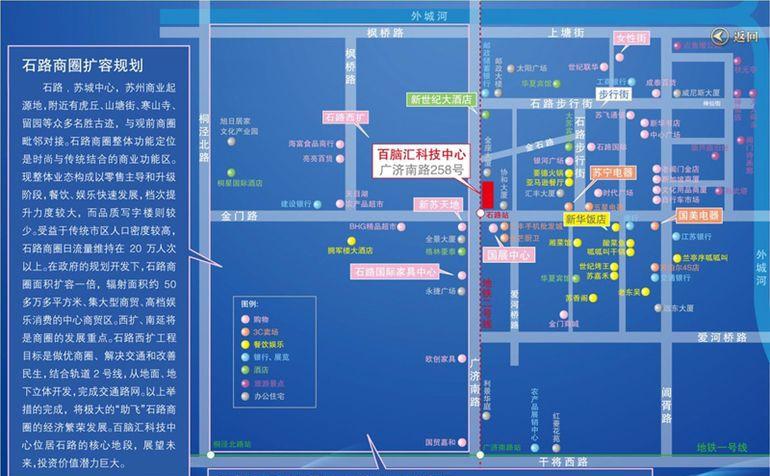 苏州百脑汇科技中心位置图