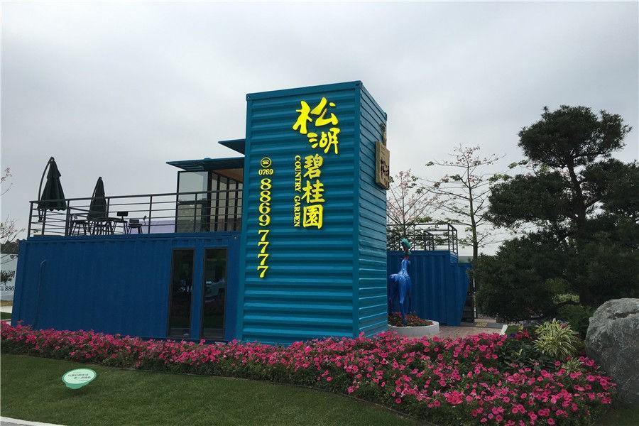 松湖碧桂园实景图