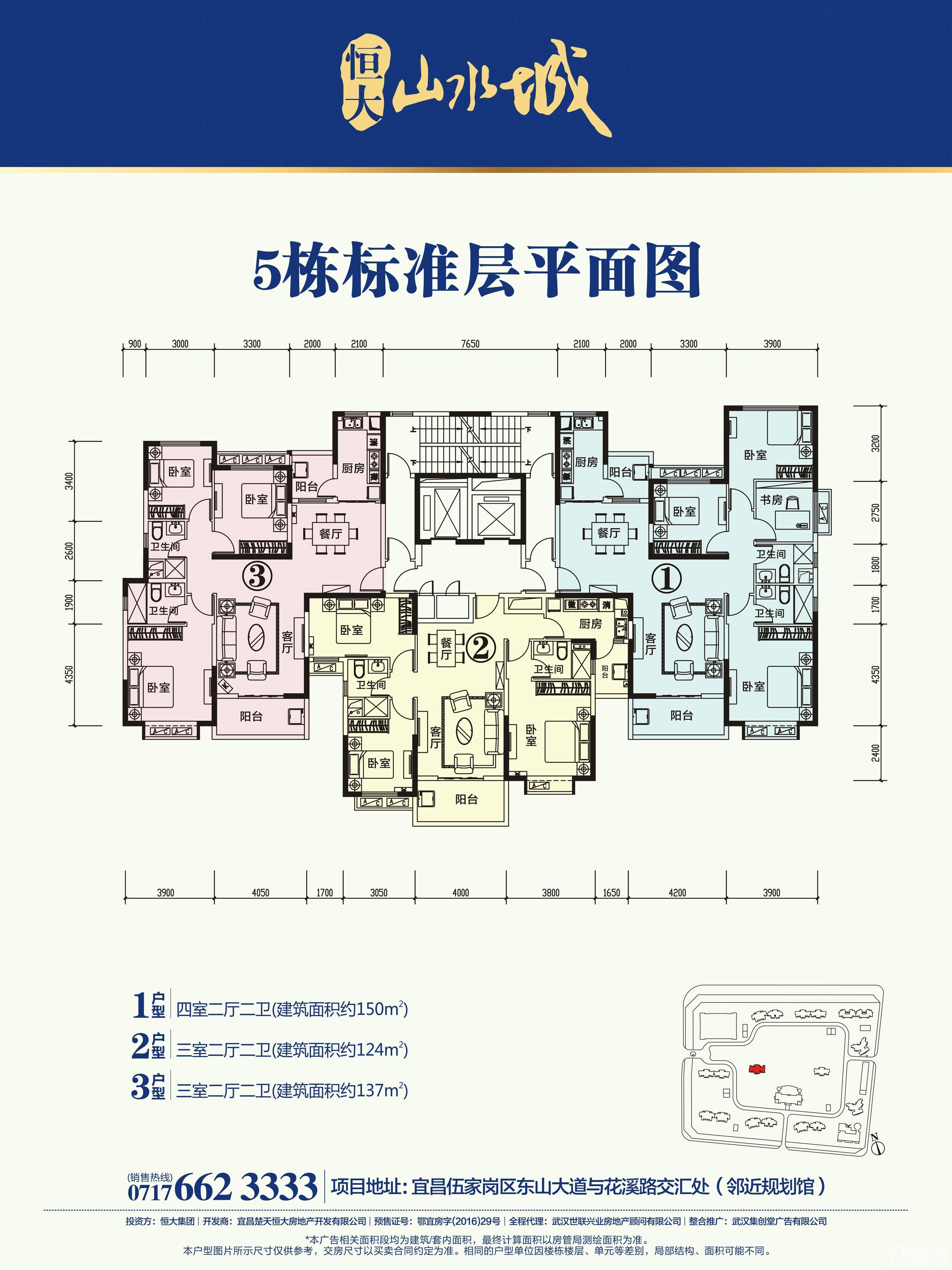 5栋标准层平面图