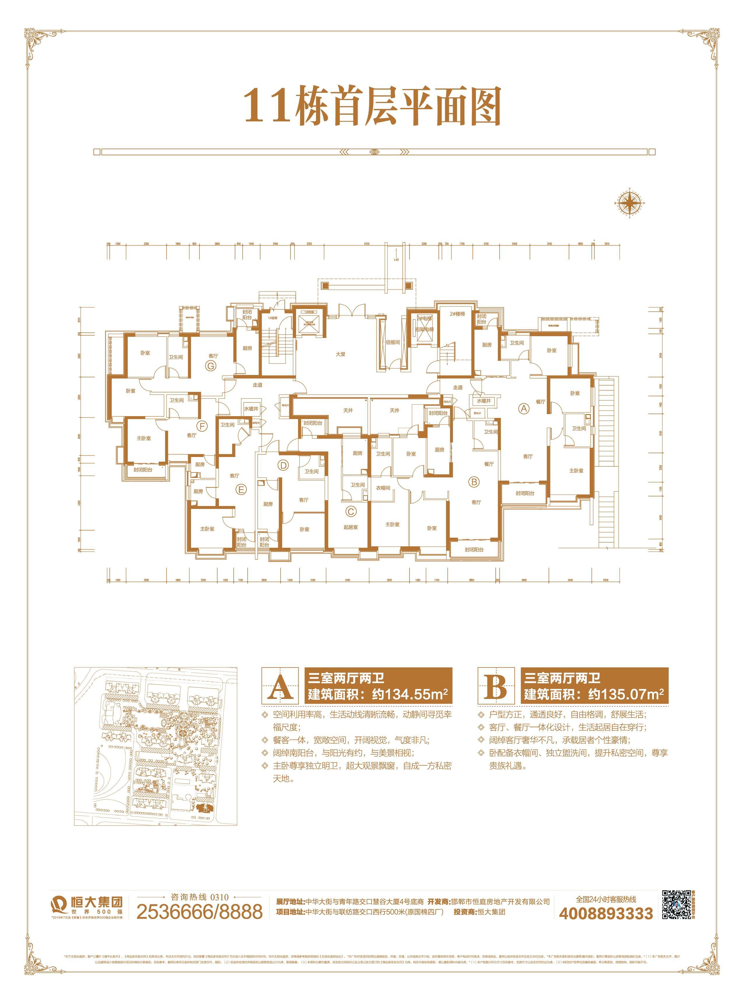 11栋首层平面图
