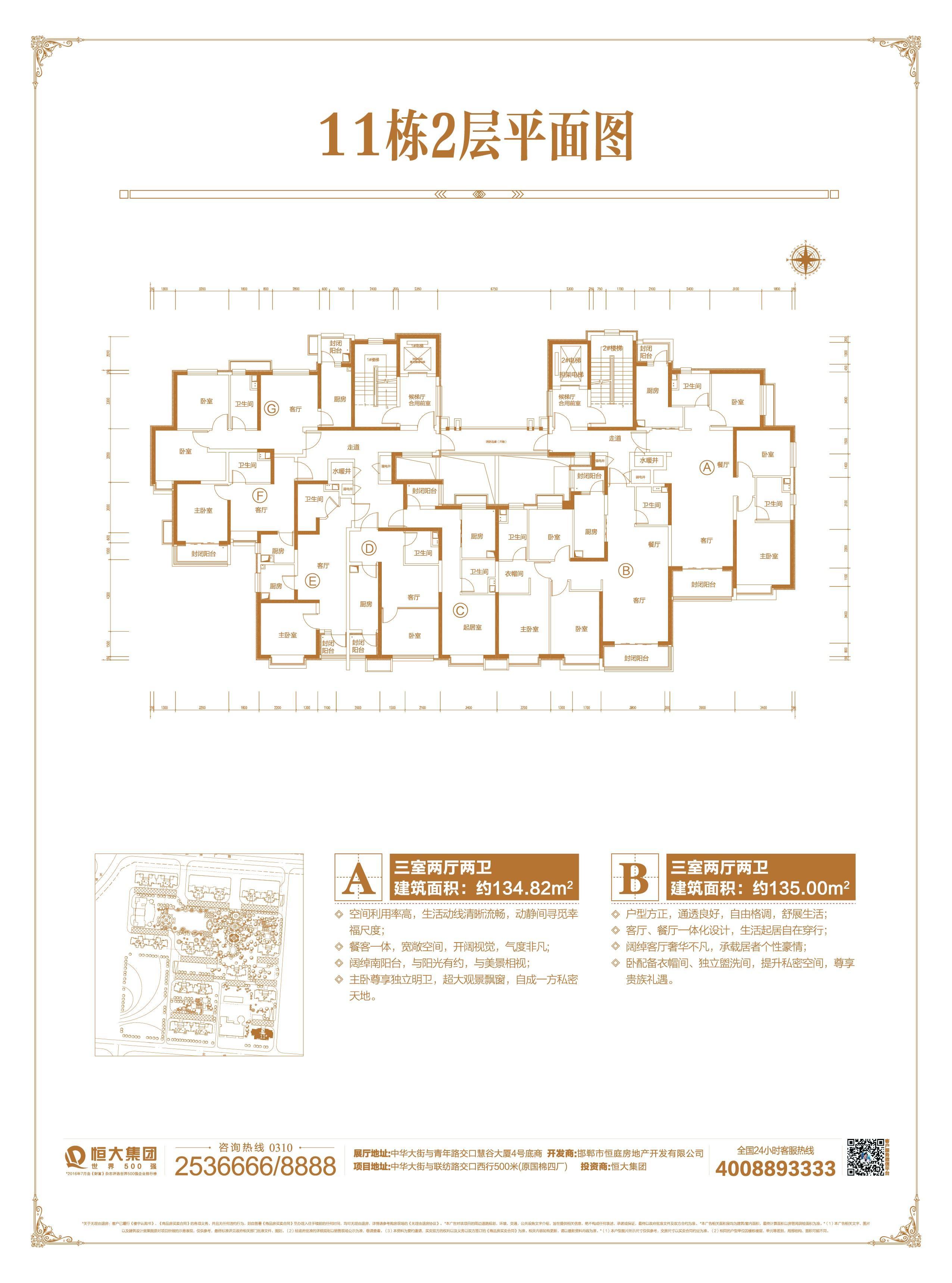 11栋2层平面图