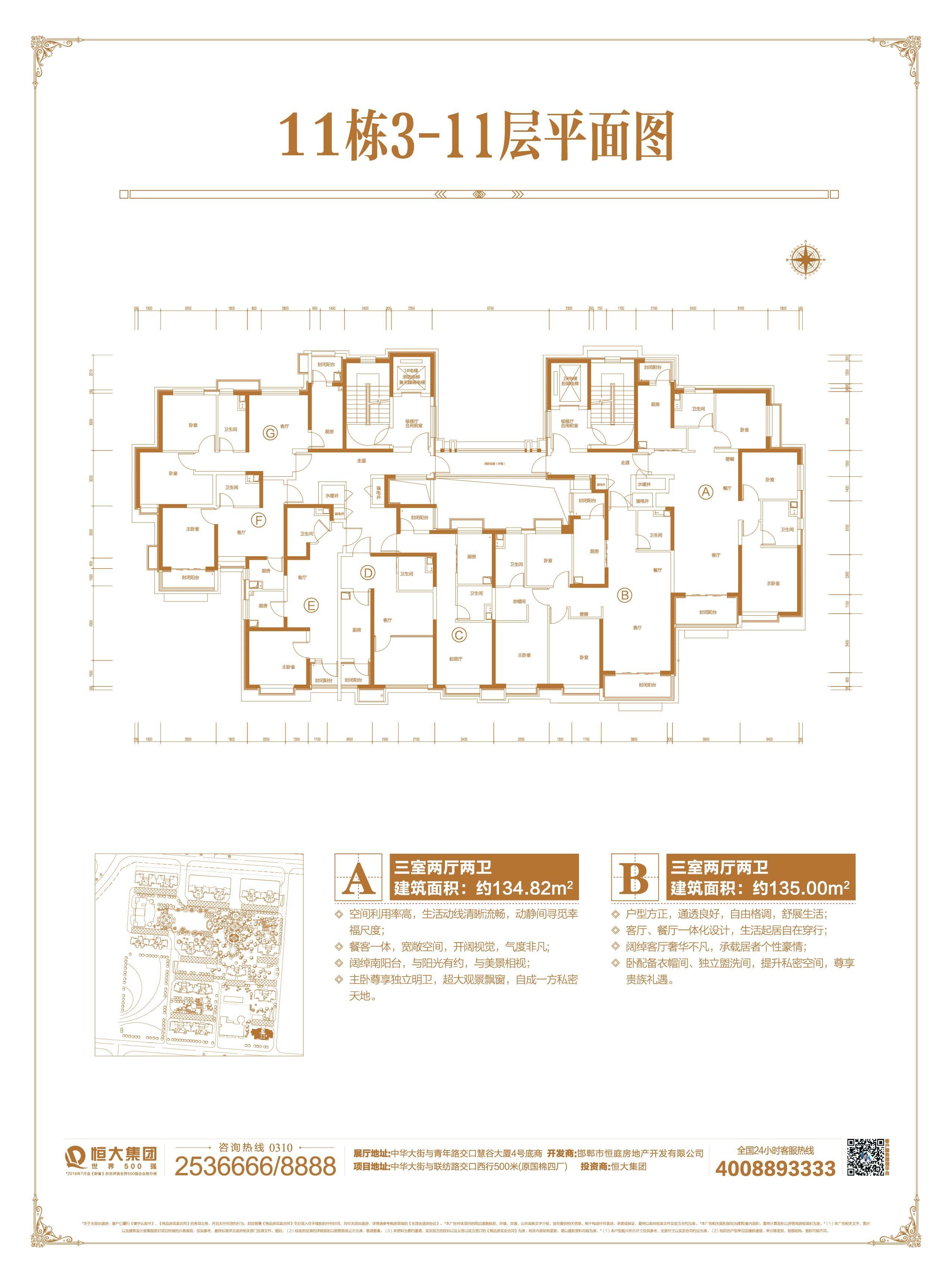 11栋3--11层平面图