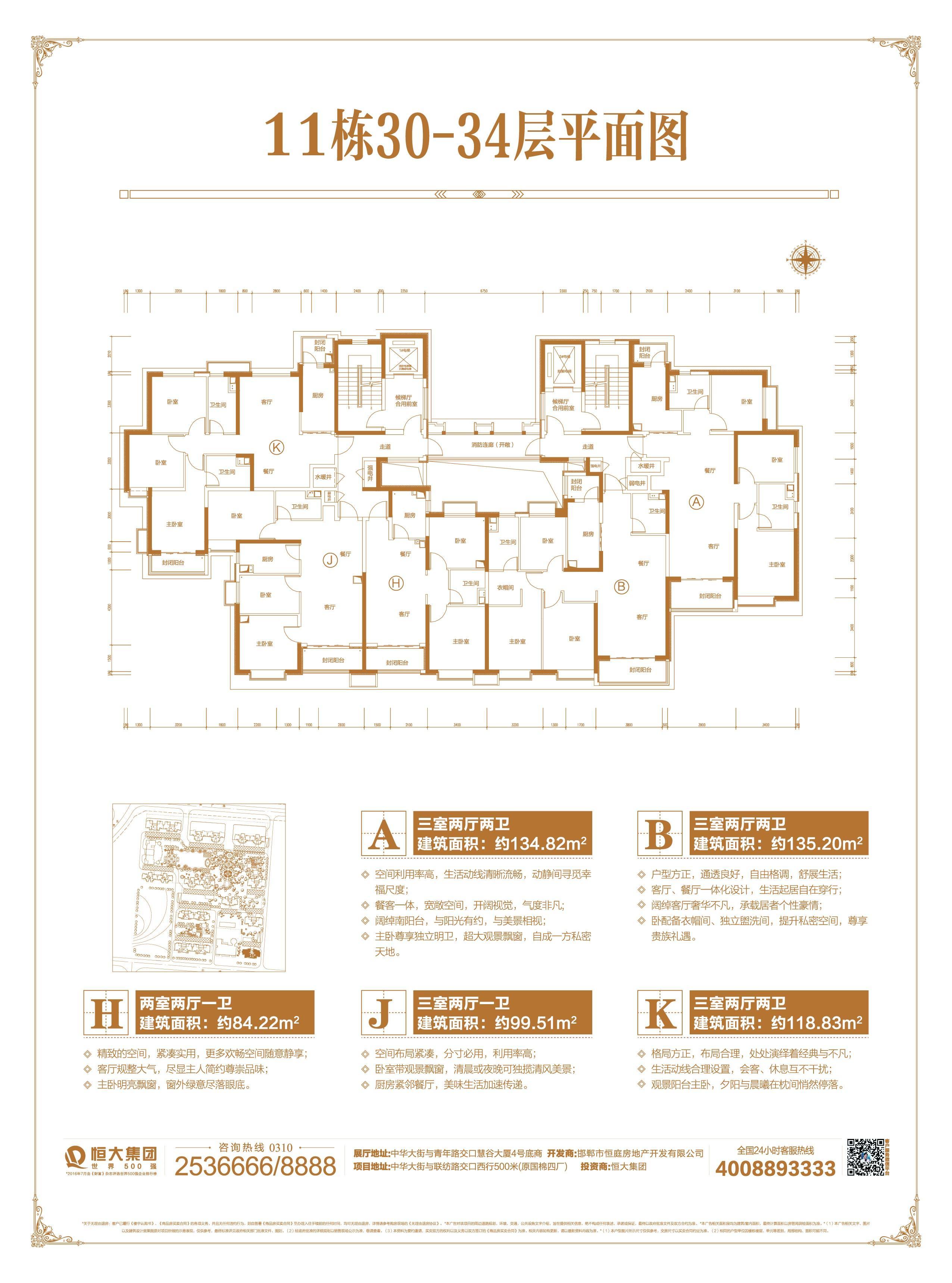11栋30--34层平面图