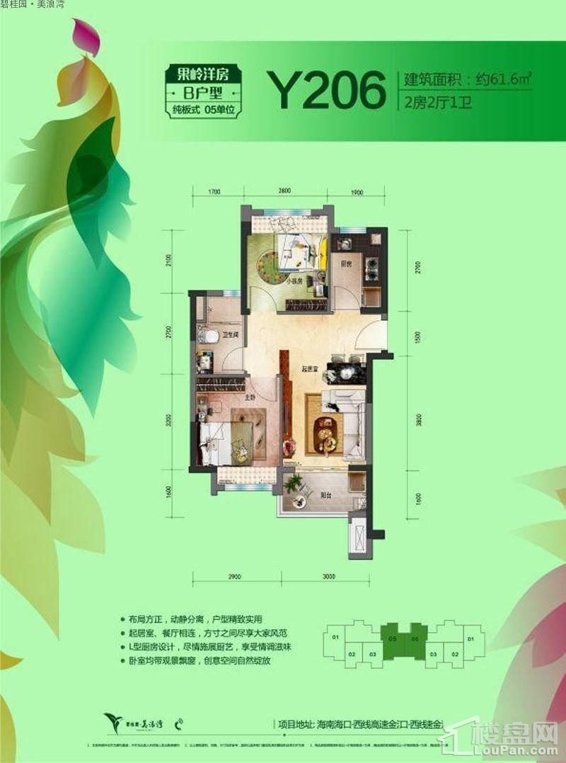 碧桂园美浪湾B-Y206户型