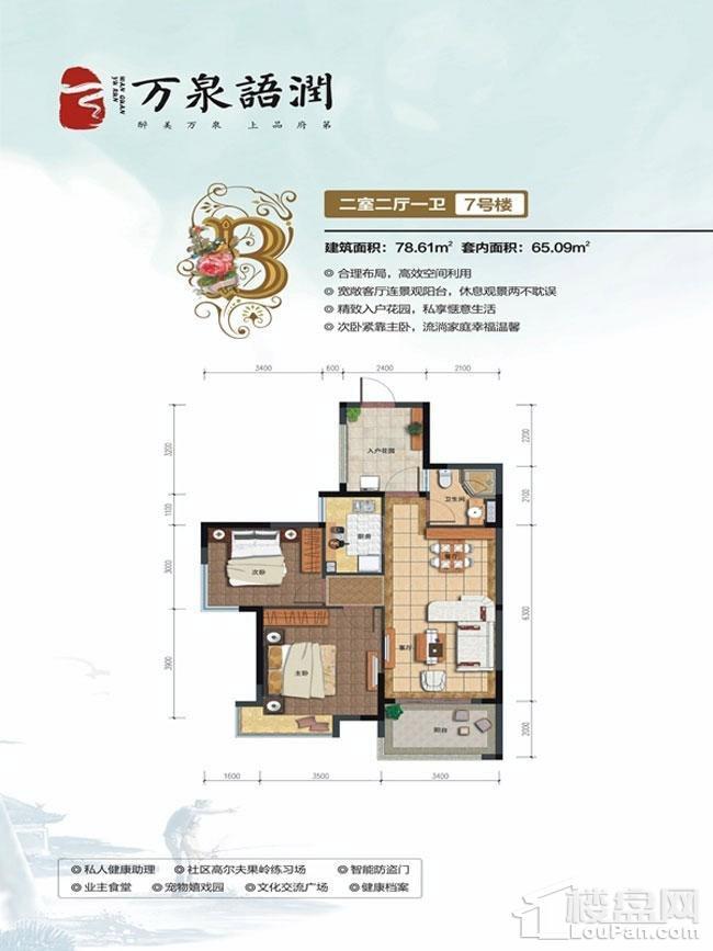 万泉语润7号楼户型