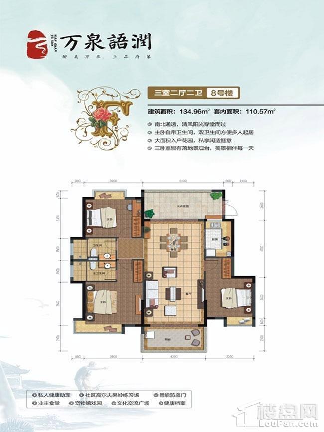万泉语润8号楼户型