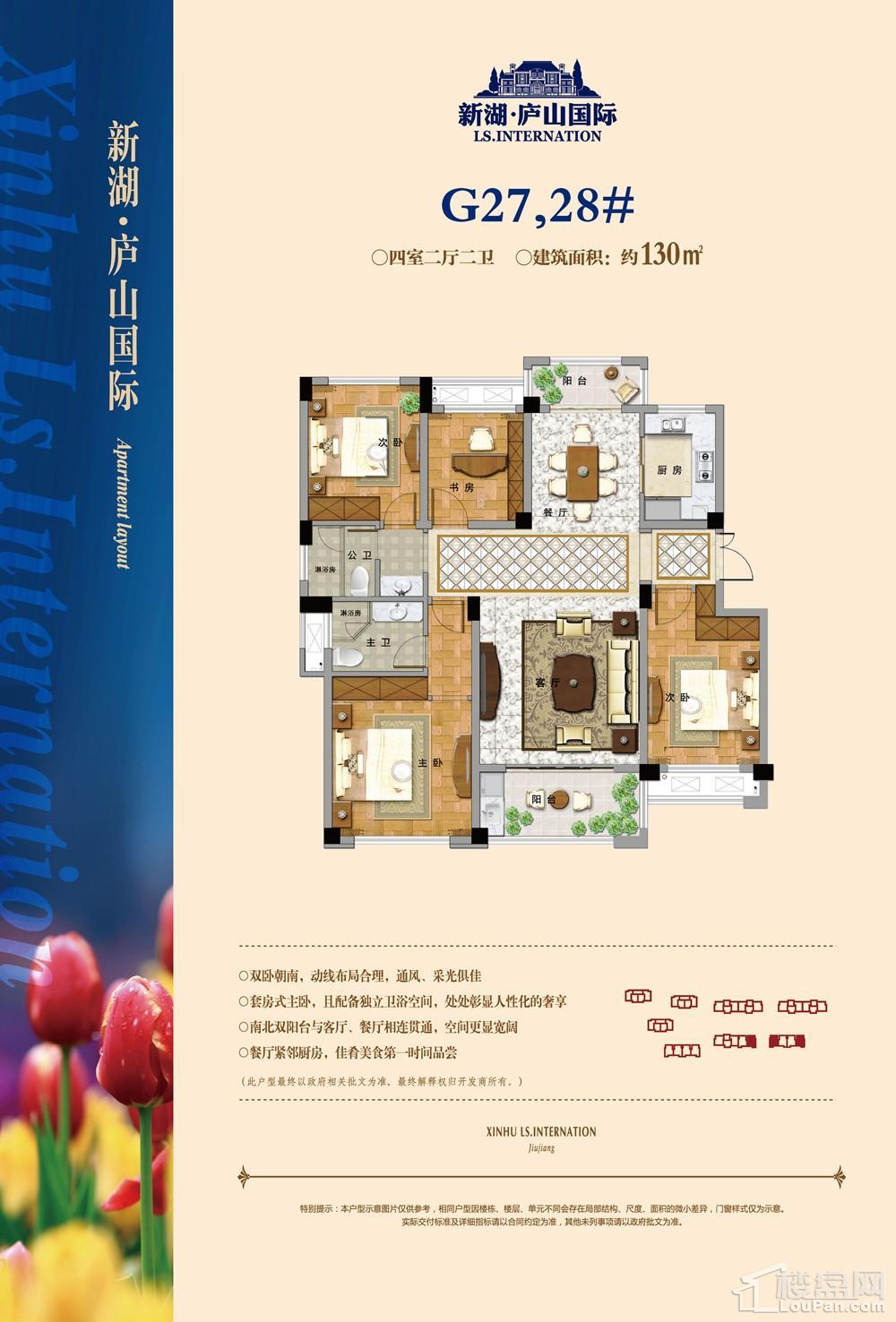 G27,28#楼130平户型