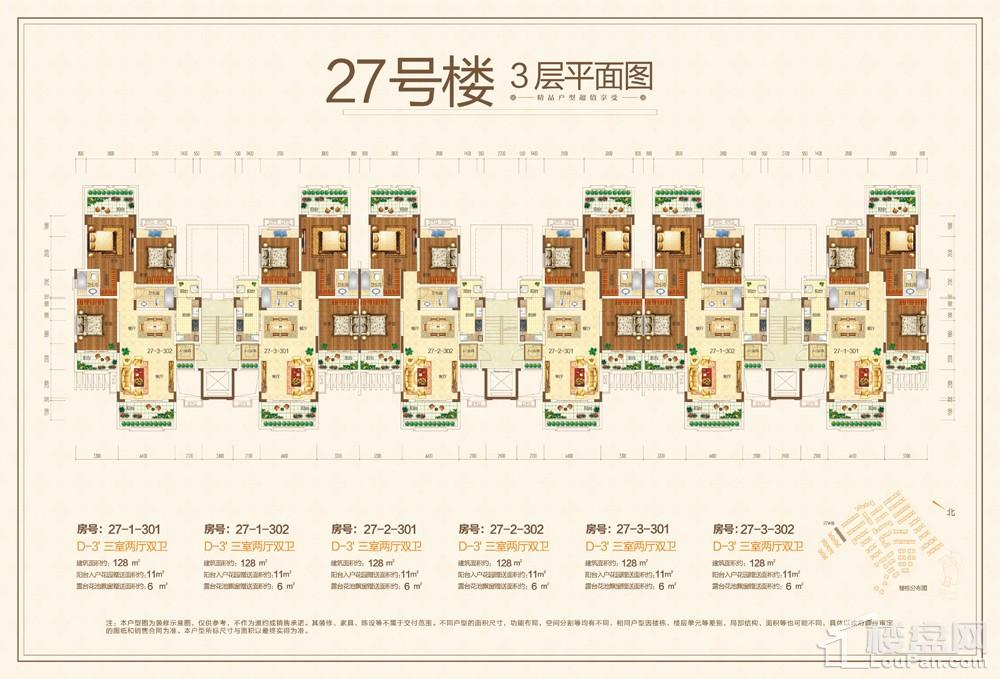 27号楼3层平面图