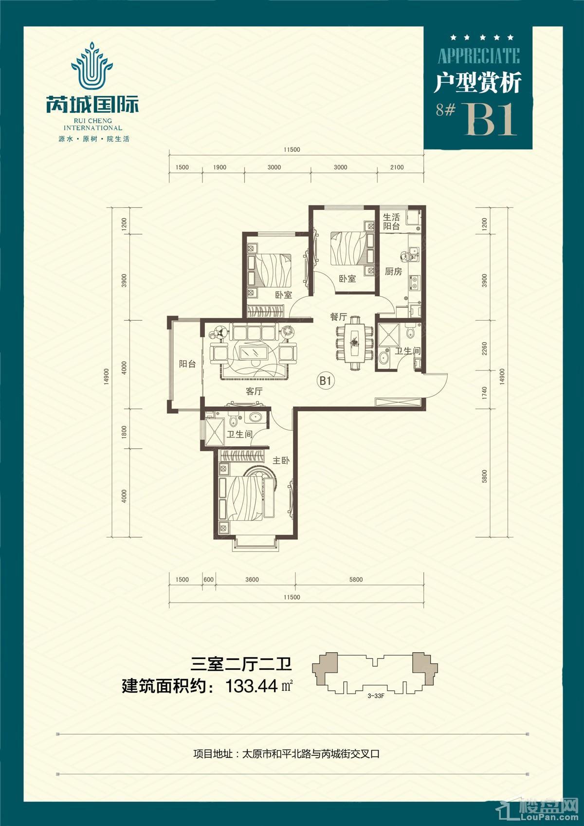 芮城国际户型图