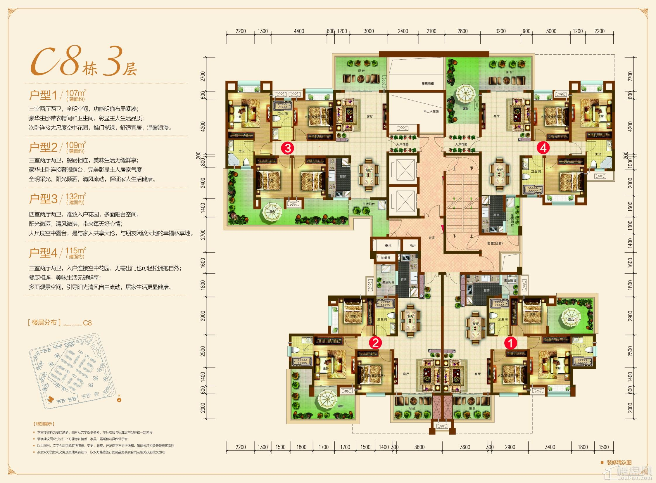 C8栋3层