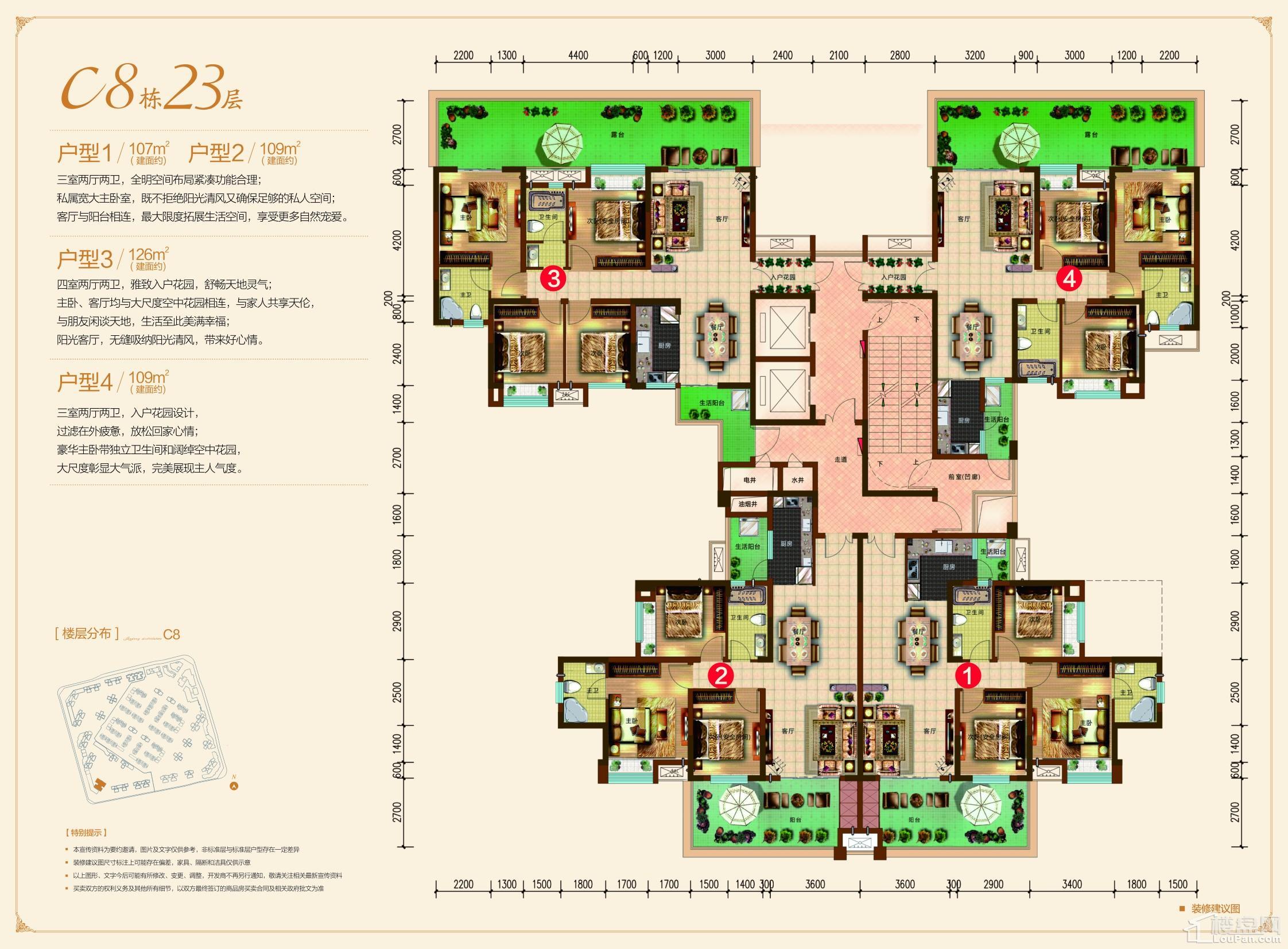 C8栋23层