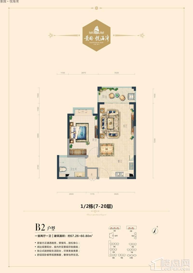 景园·悦海湾1/2栋B2户型