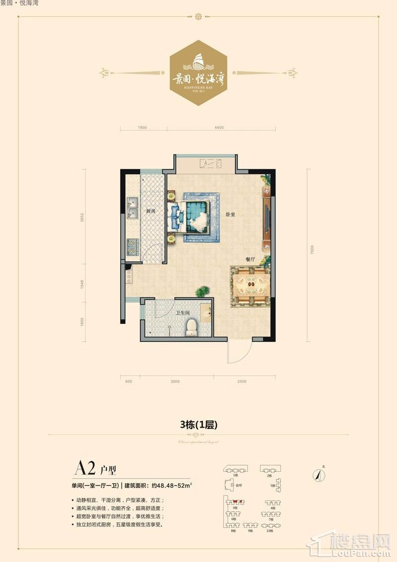 景园·悦海湾3栋A2户型