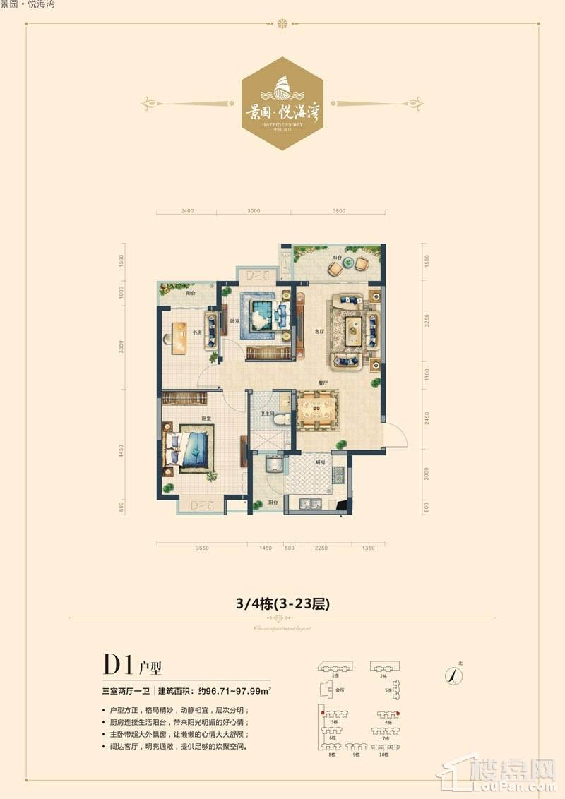 景园·悦海湾3/4栋D1户型
