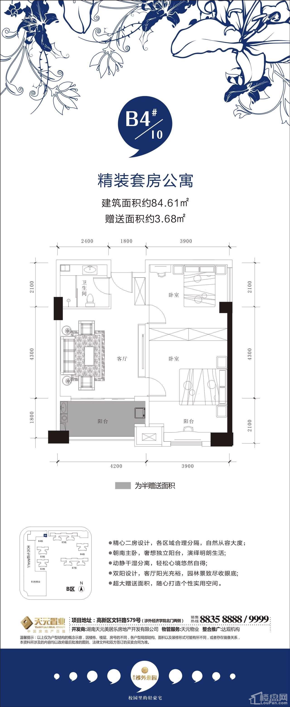 天元七彩mall旺角户型图