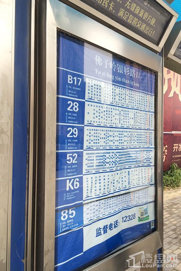 周边公交车站台(摄于2017.2.25)