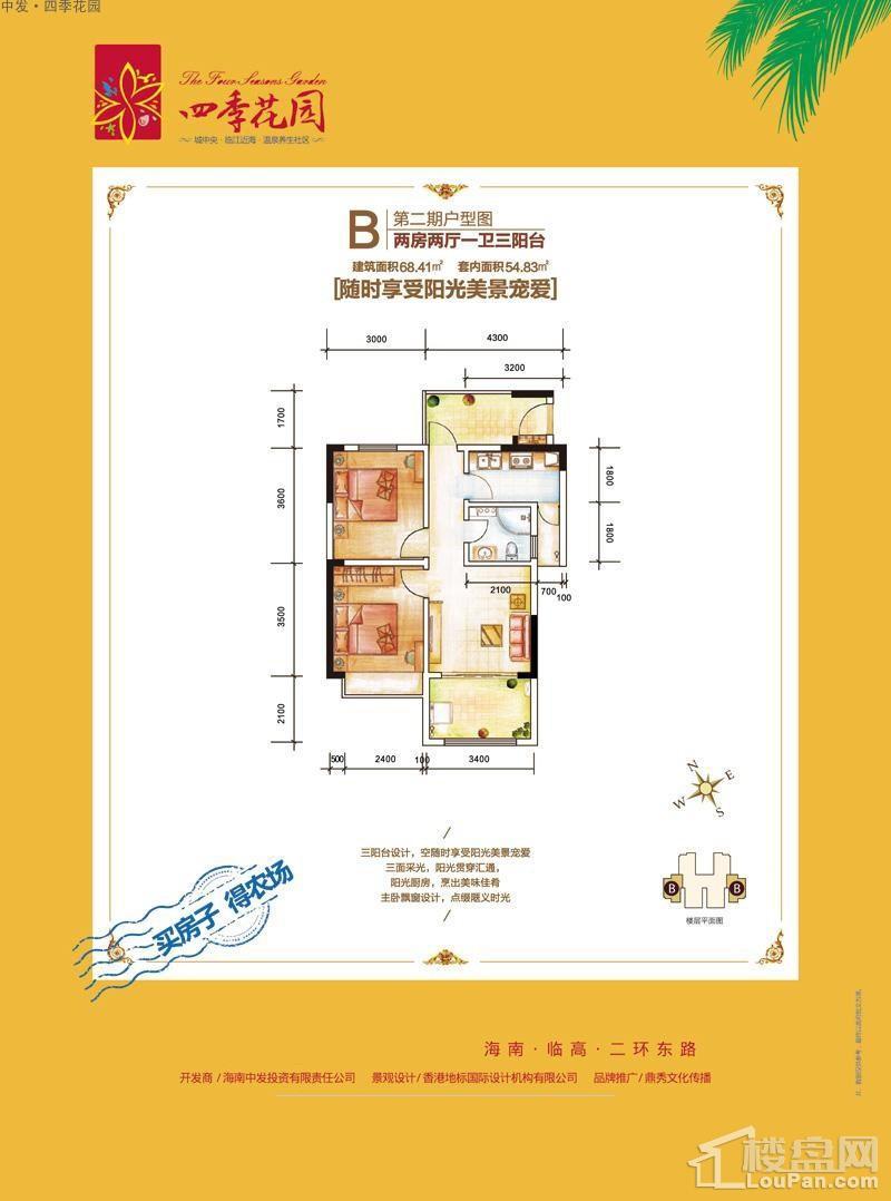 中发·四季花园二期B户型图
