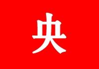 中国普天·中央国际