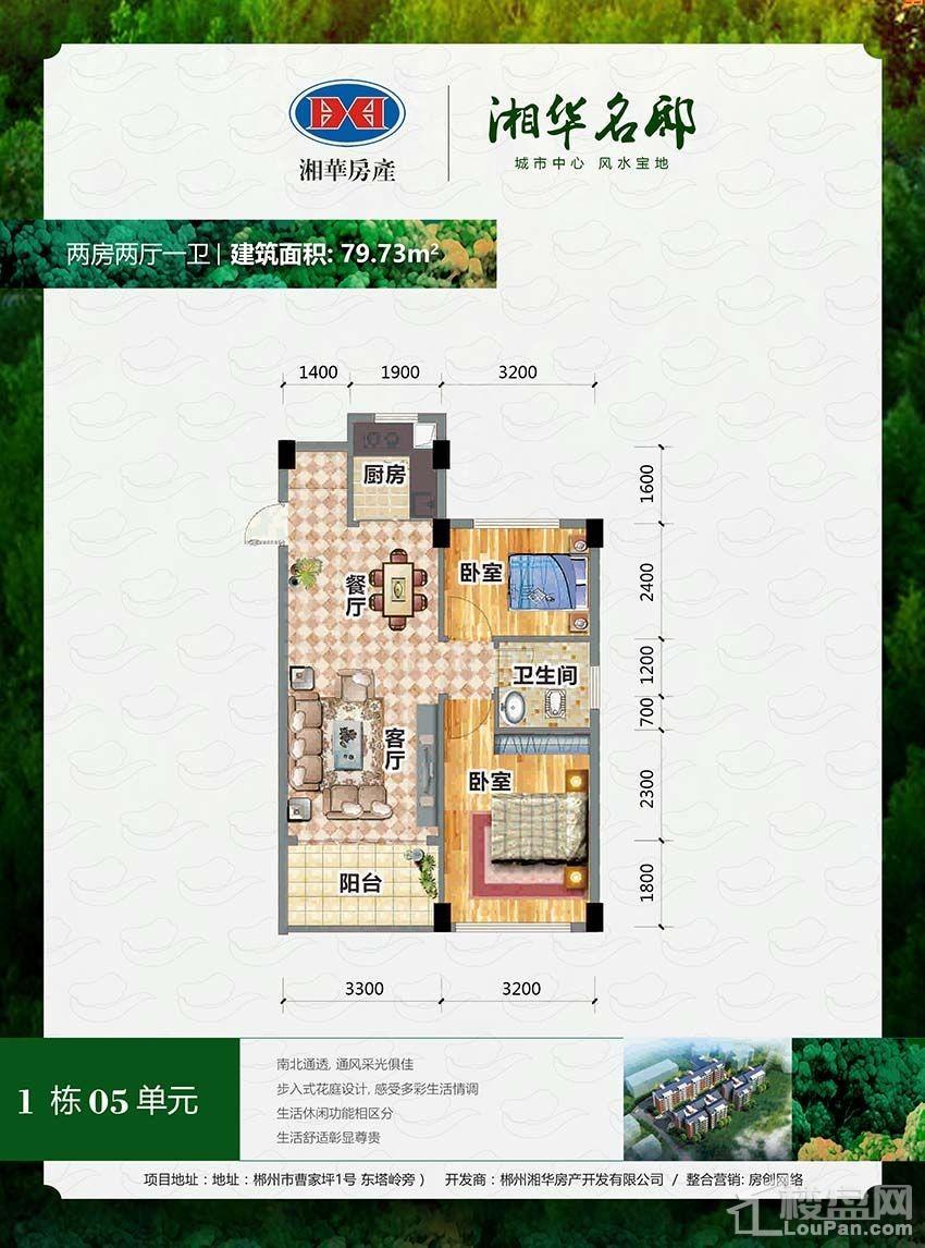 湘华名邸1栋05户型