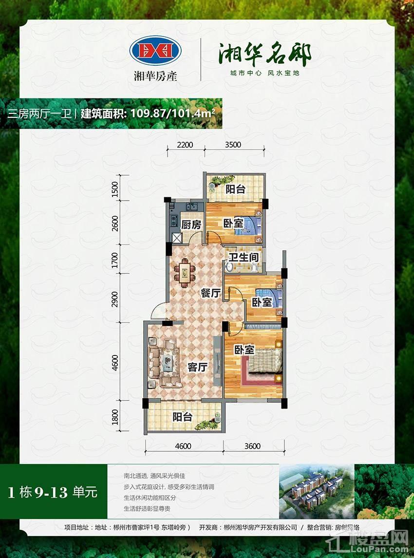 湘华名邸1栋9-13户型