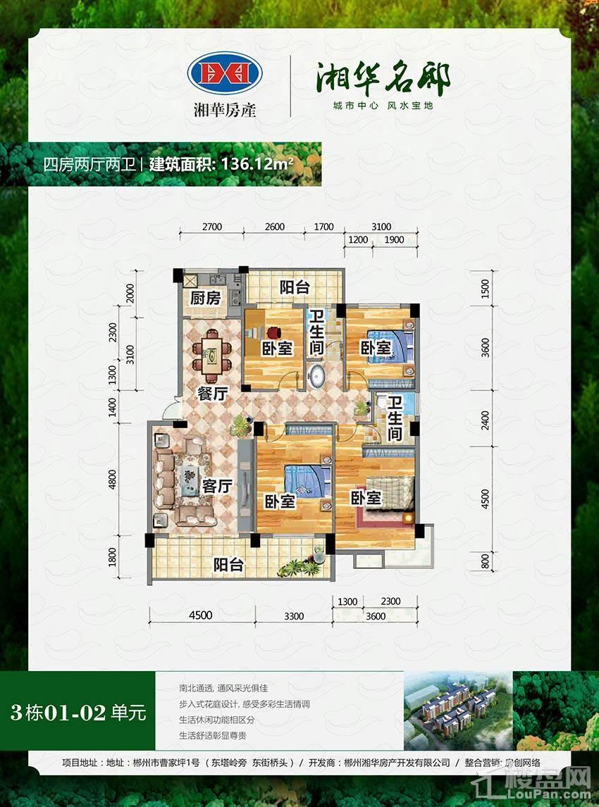 湘华名邸3栋0102户型