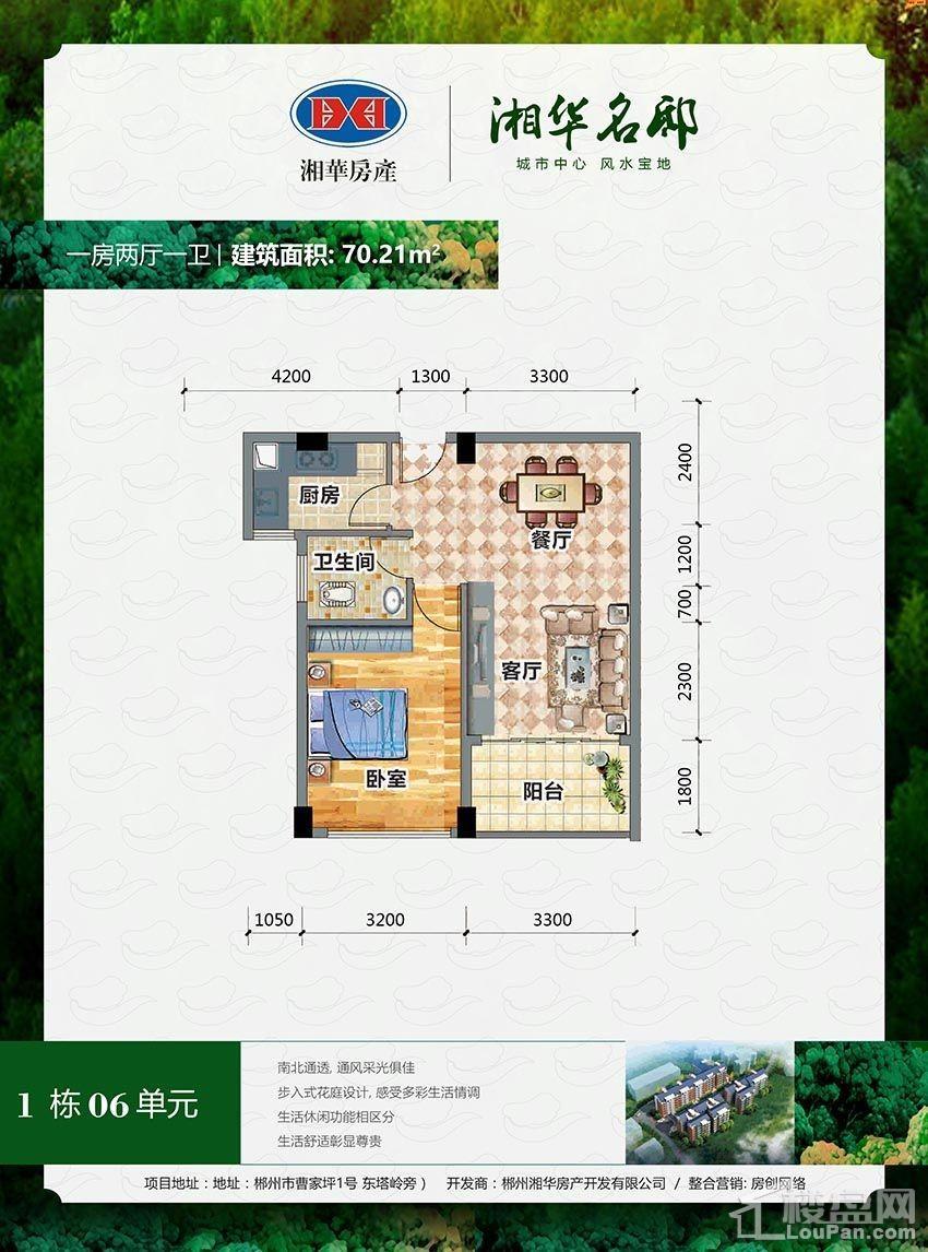 湘华名邸1栋06户型