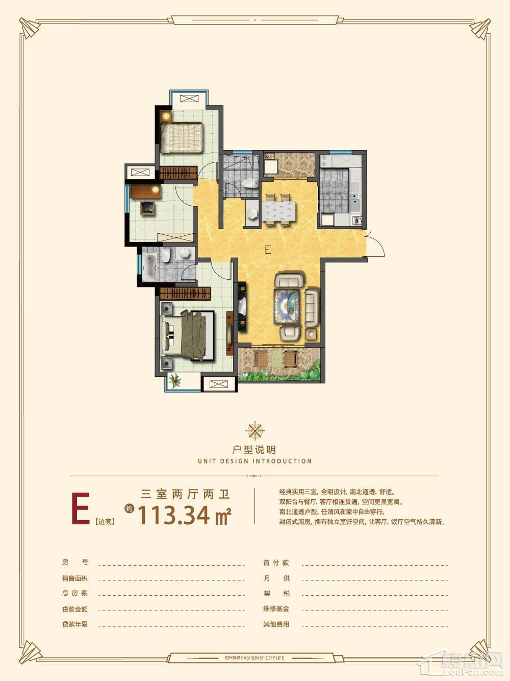 时代尚城住宅户型图