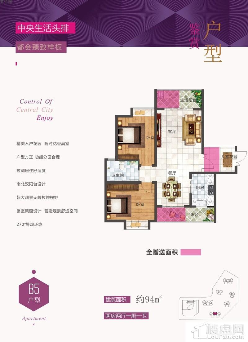 紫竹园B5户型图