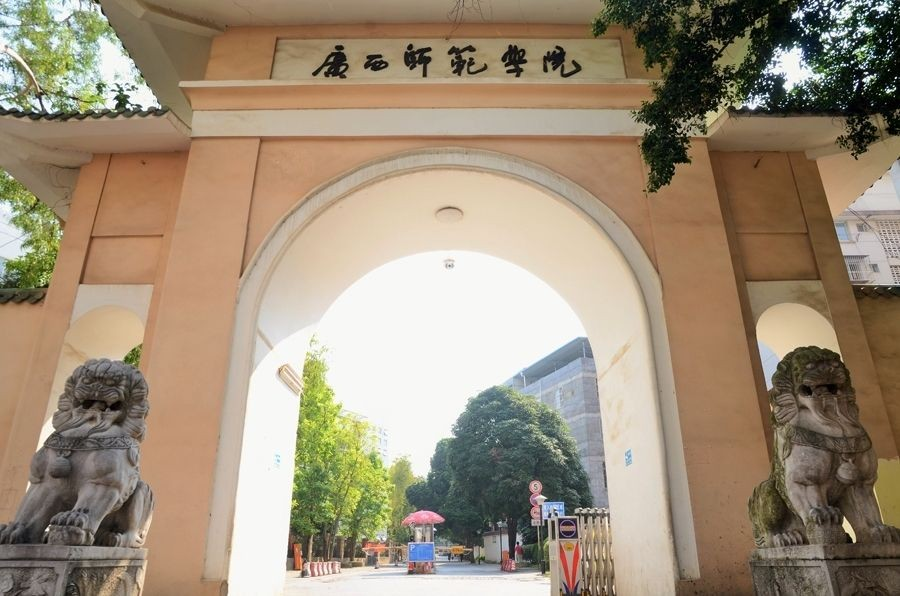 广西医科大学,广西师范学院,桂林理工大学博文管理学院,广西工商职业图片