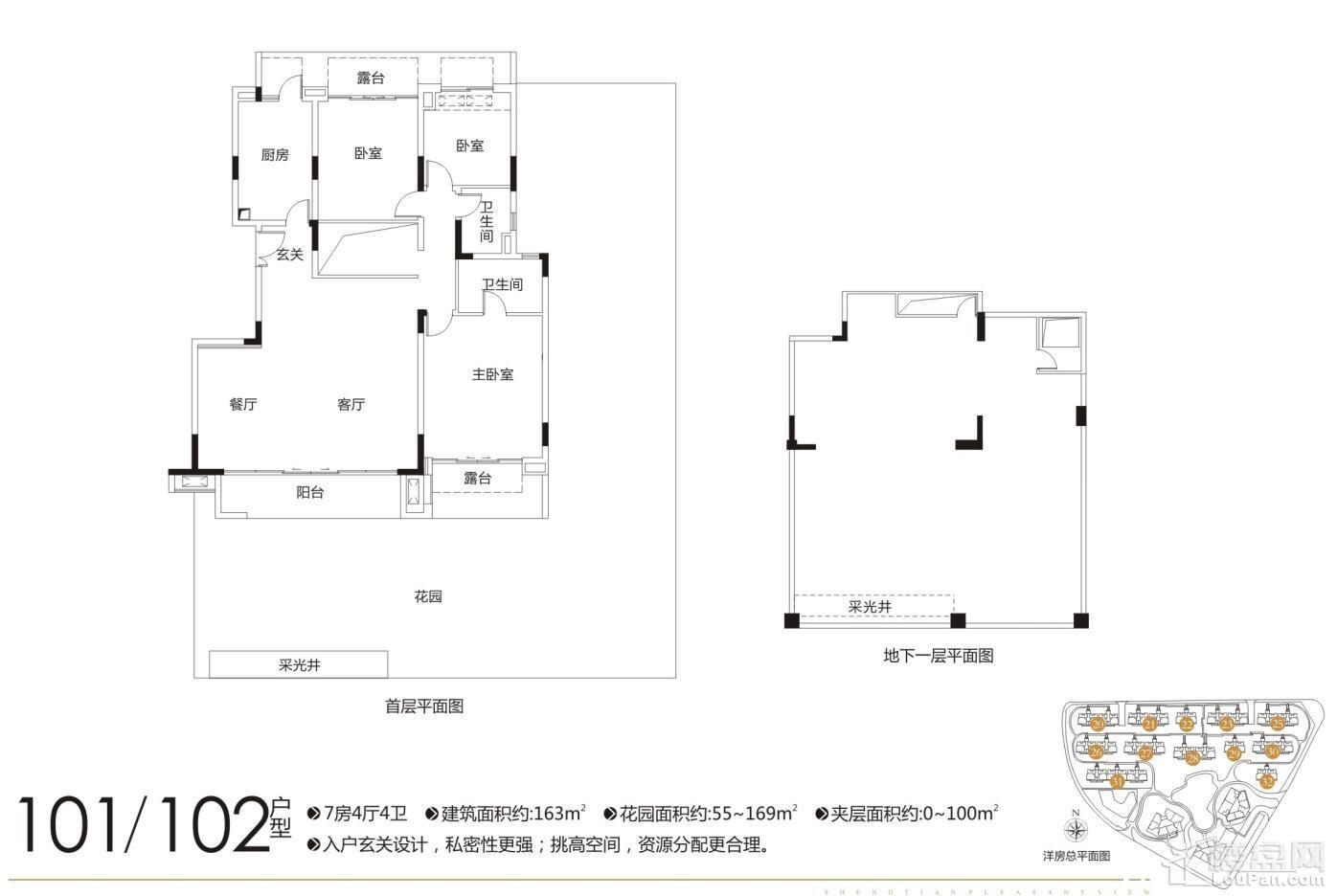 101/102户型洋房首层平面图