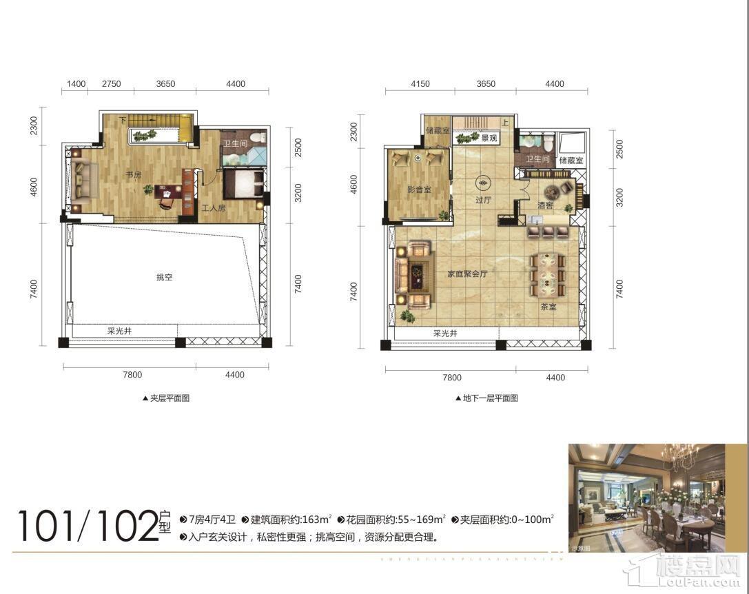 101/102洋房夹层、地下负一层平面图