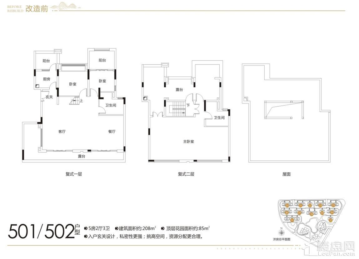 501/502户型洋房