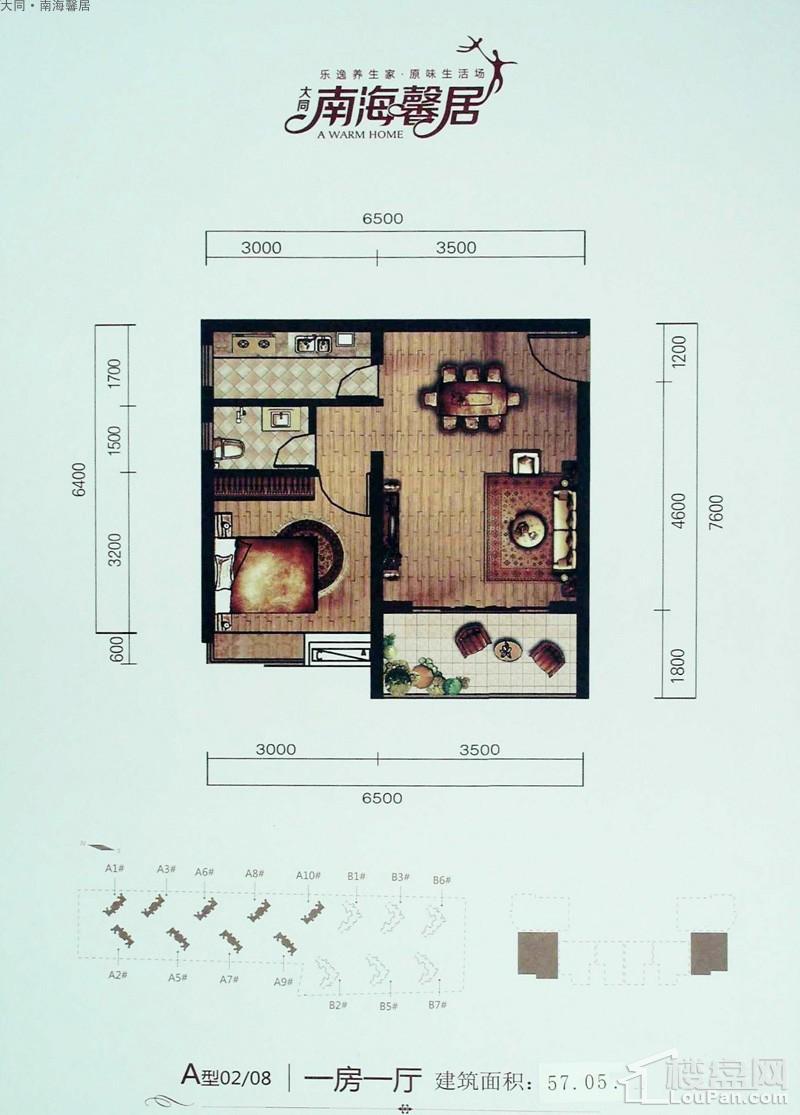 大同南海馨居A-02/08户型图