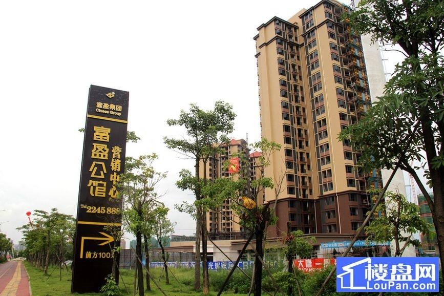惠州富盈公馆实景图