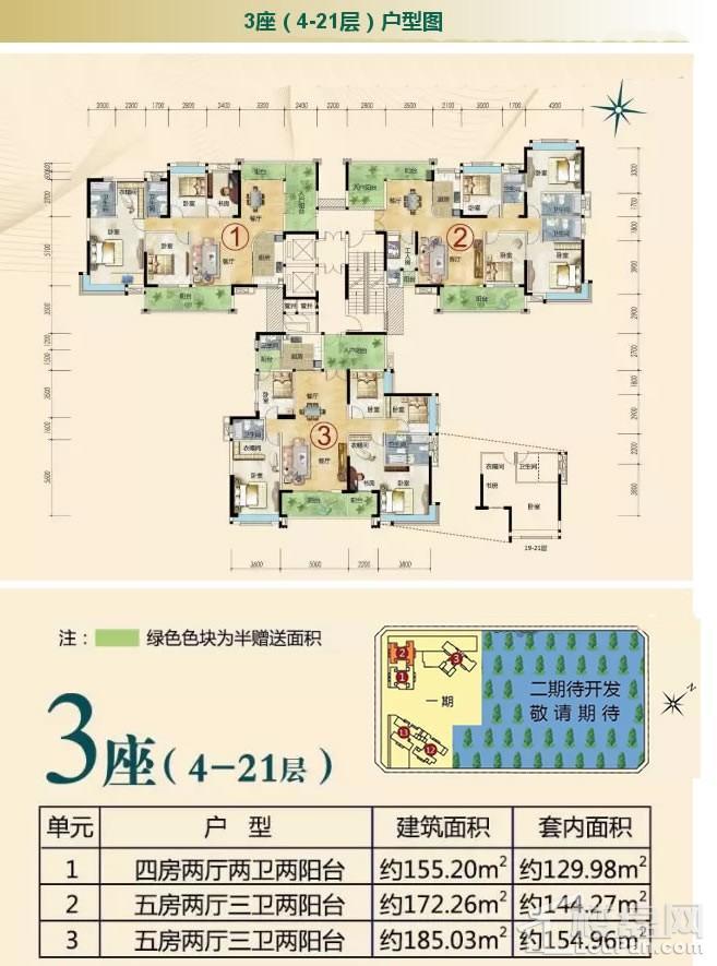 名铸家园户型图