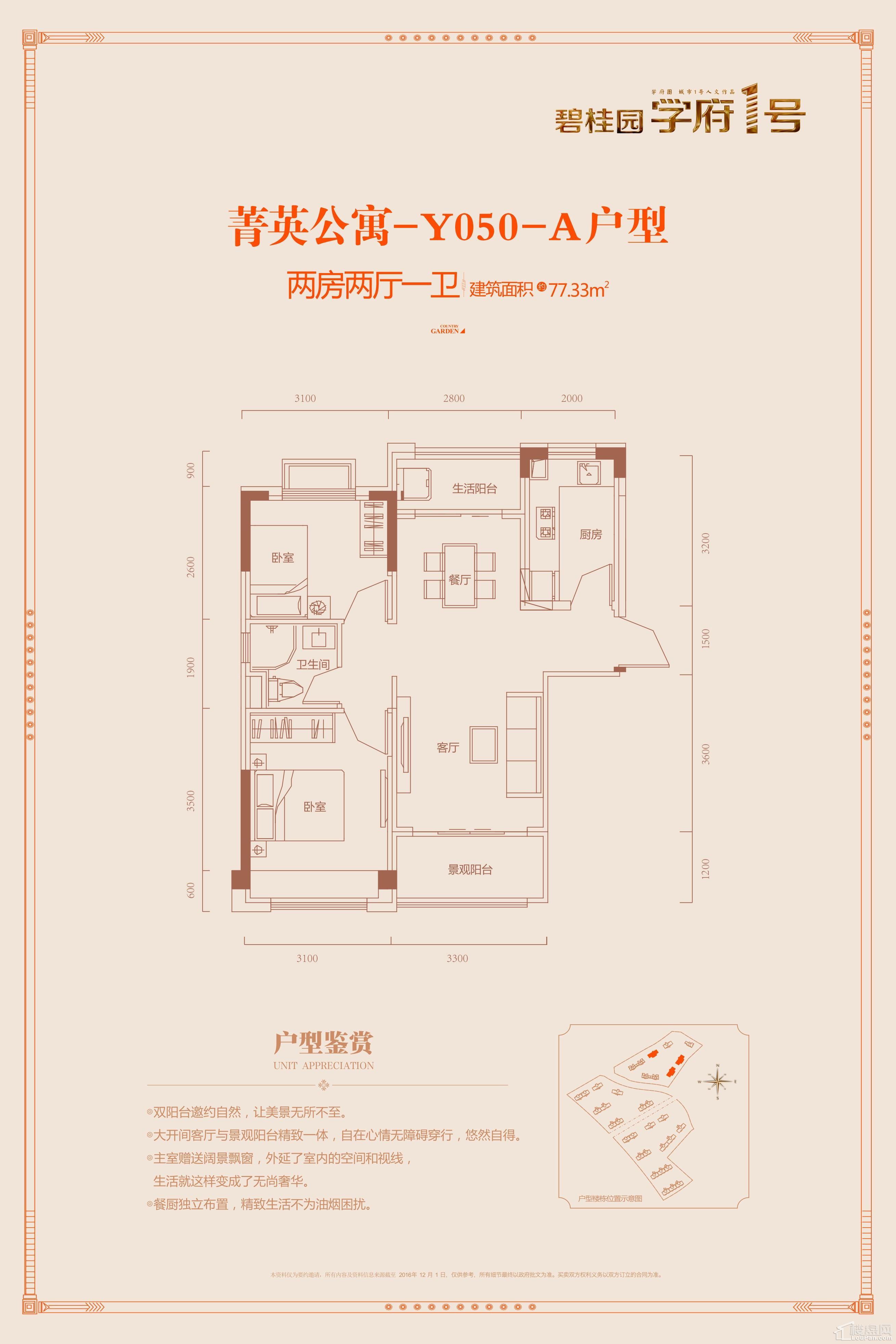 菁英公寓-Y050-A户型