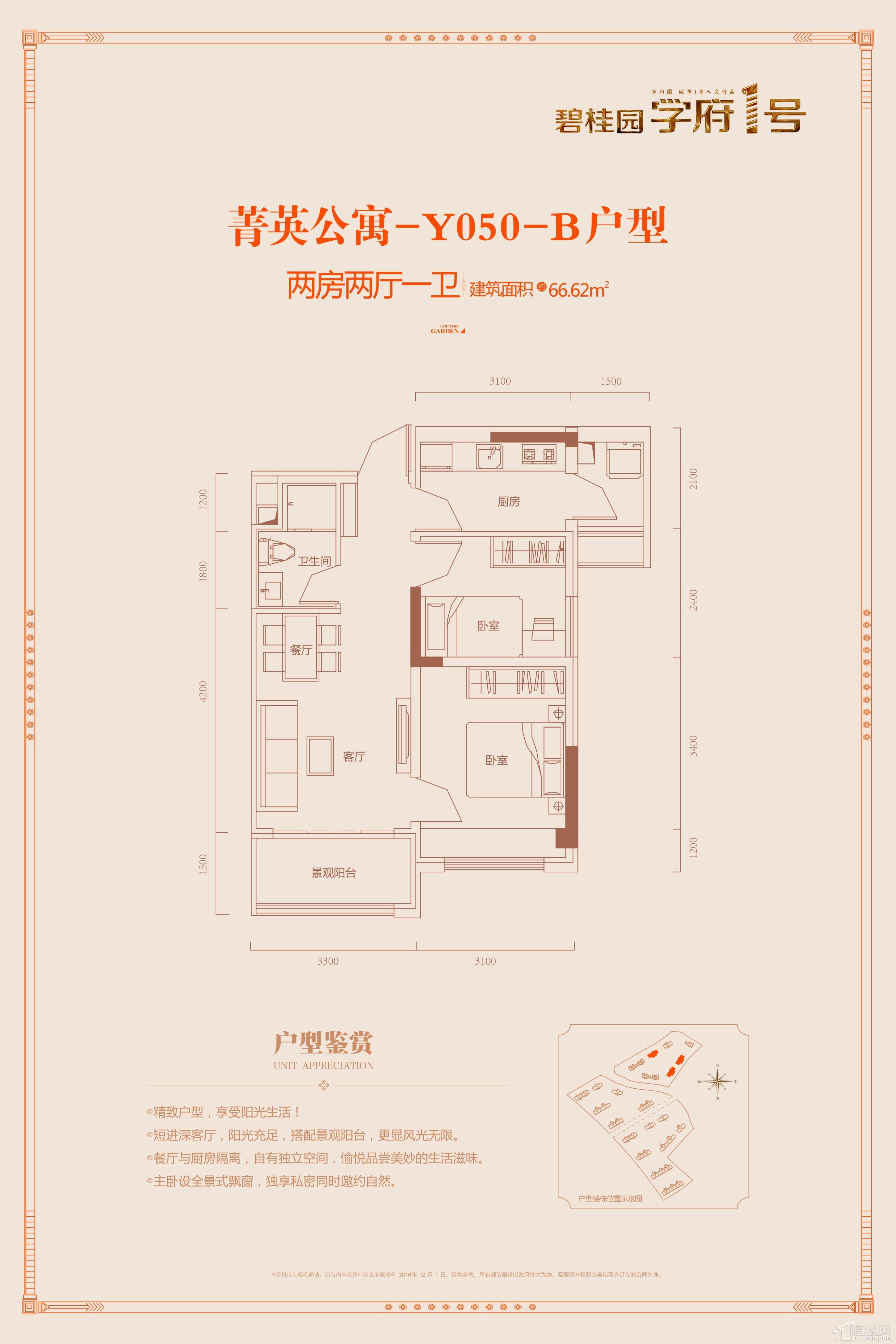 菁英公寓-Y050-B户型