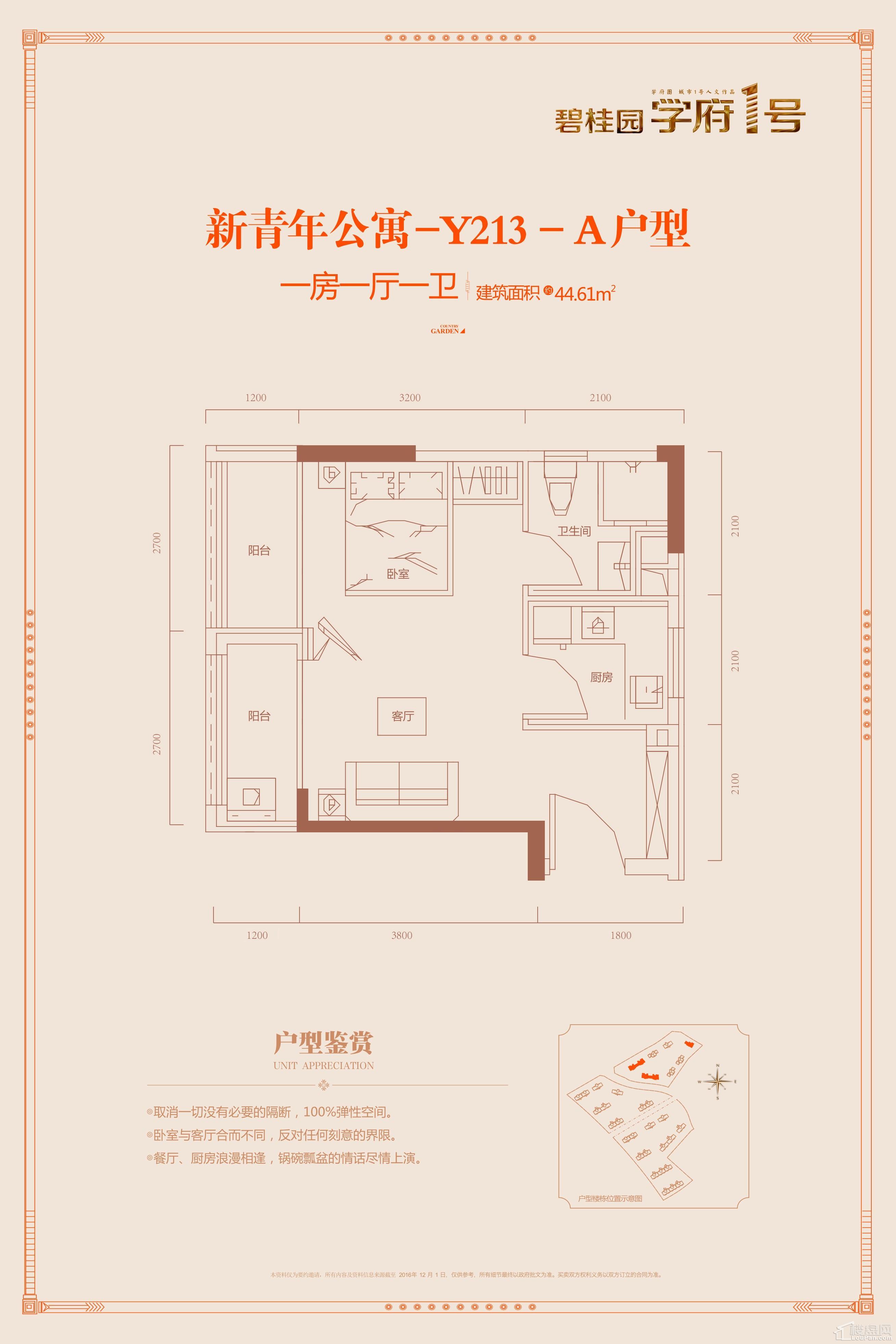 新青年公寓-Y213-A户型