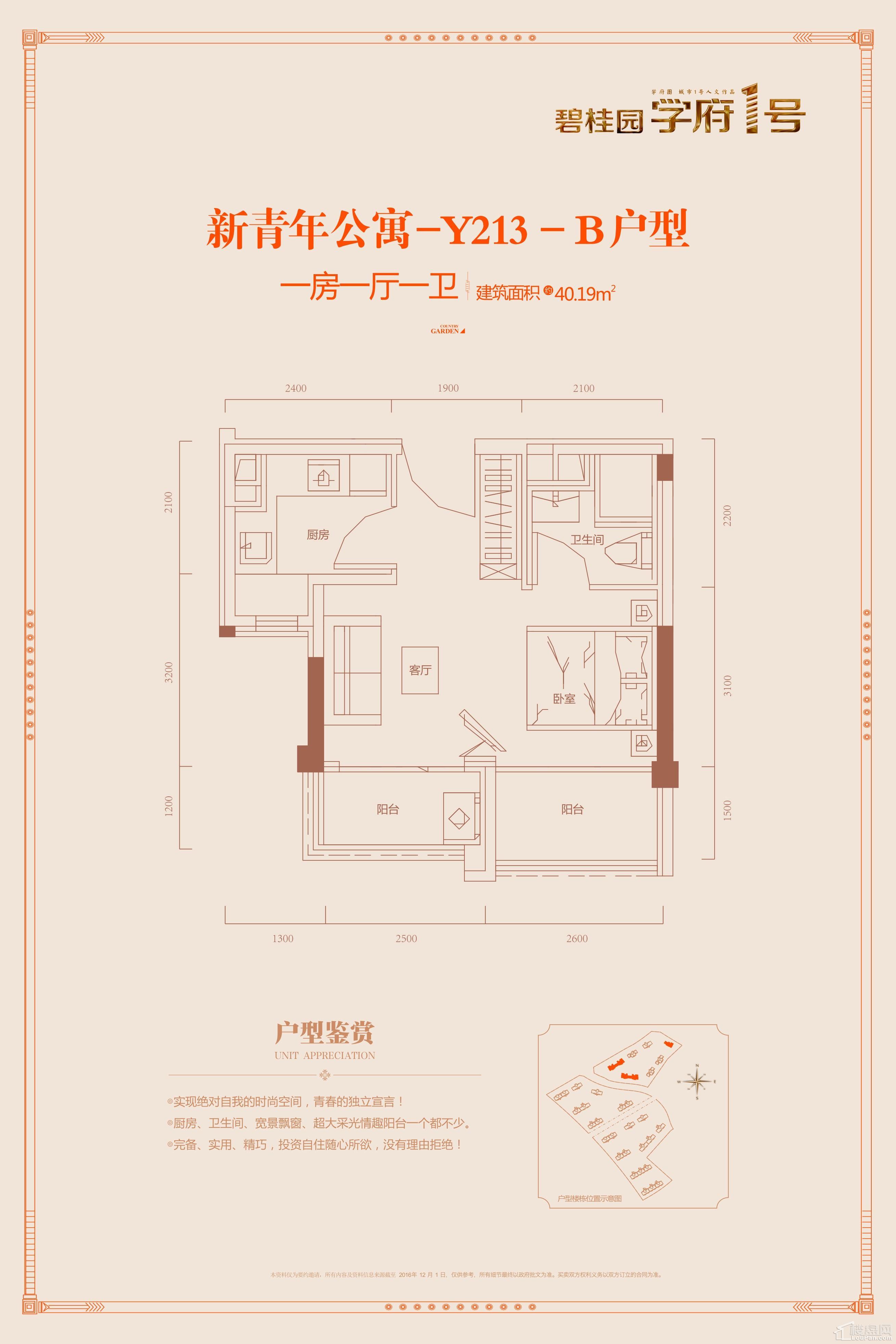 新青年公寓-Y213-B户型
