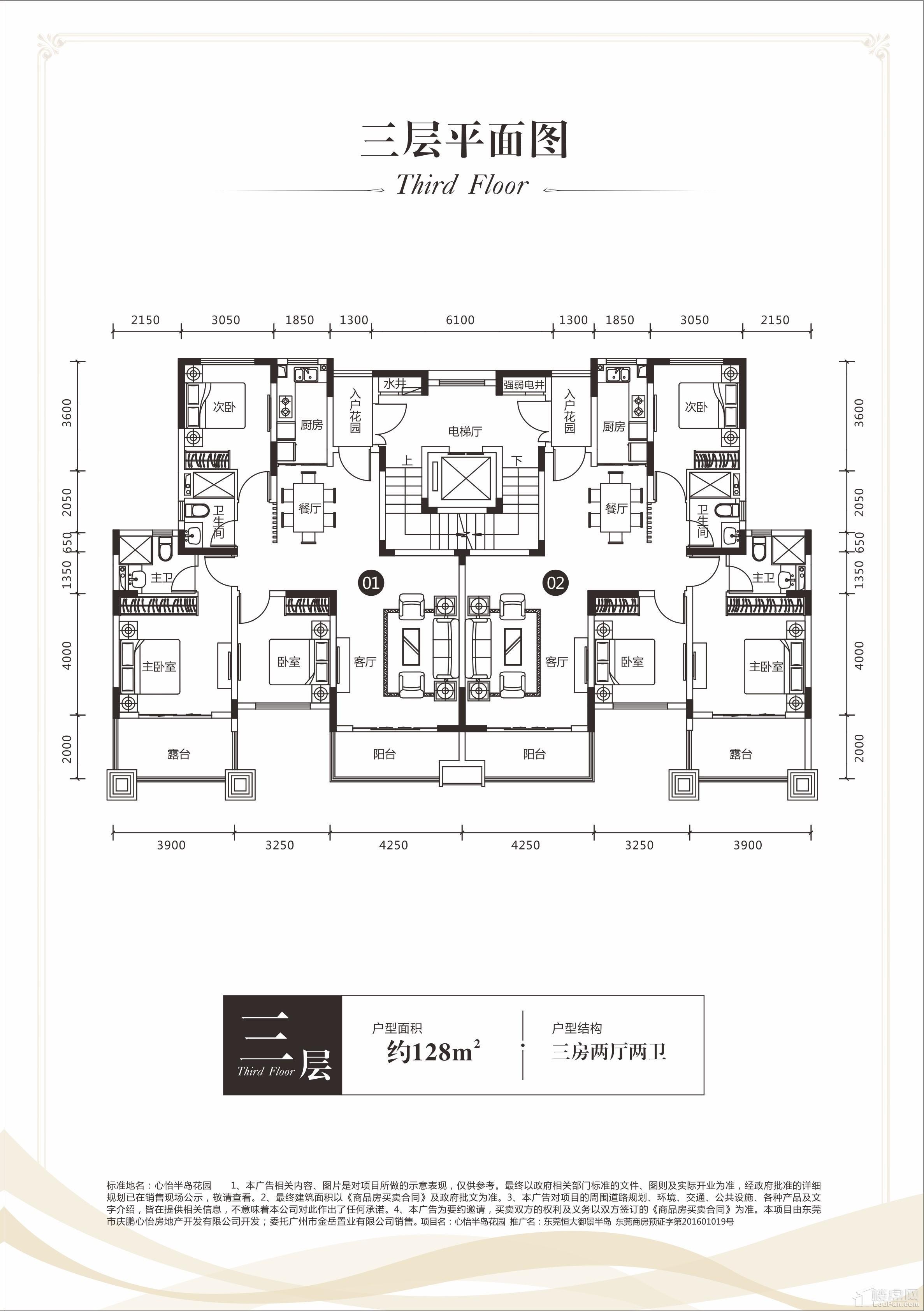 半岛叠墅 29-40户型 三层