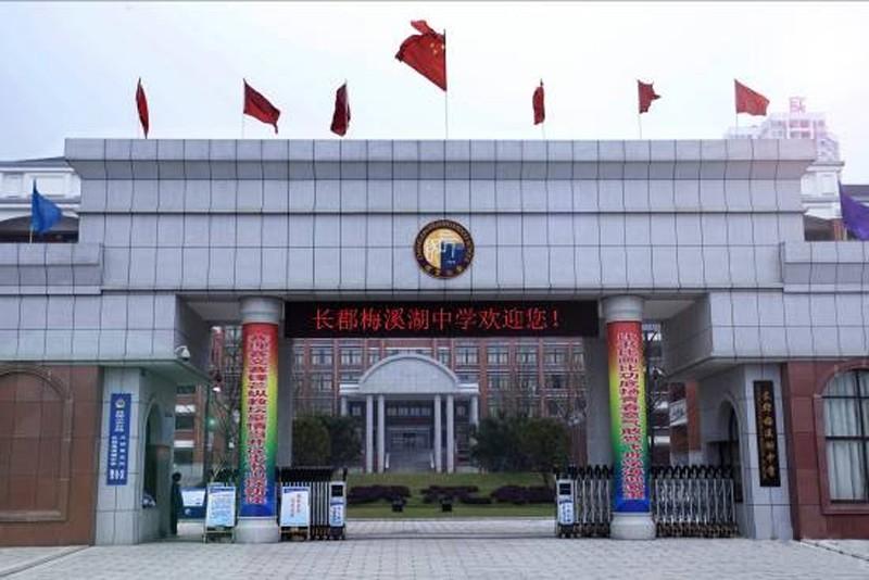房聚梅溪壹中心配套图