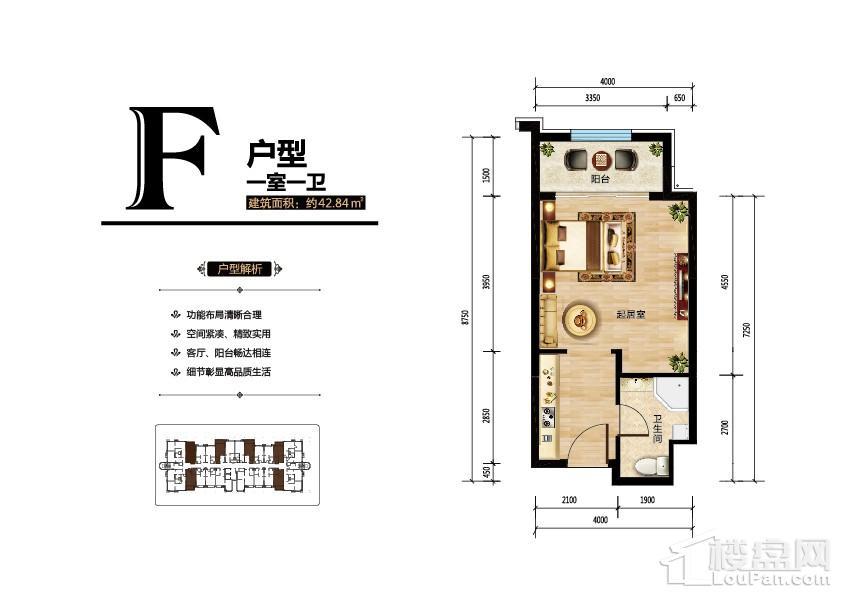 F户型公寓