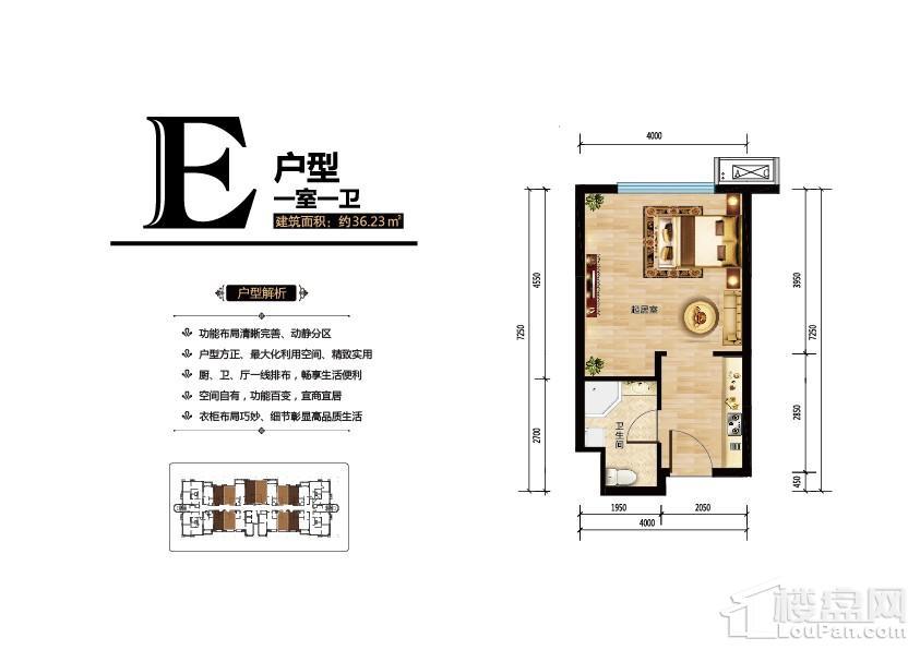 E户型公寓