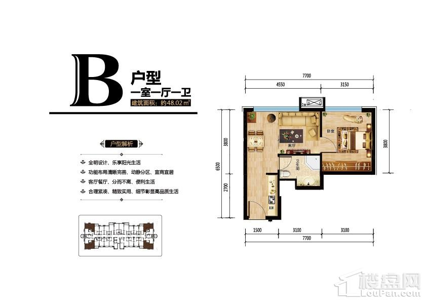 B户型公寓