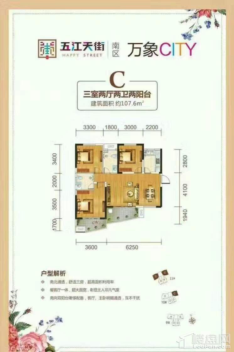 五江天街南区户型图