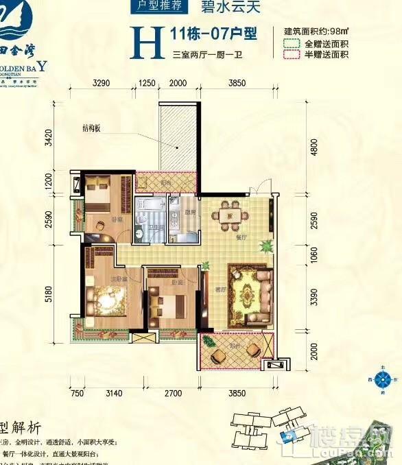 东田金湾H11栋7号户型