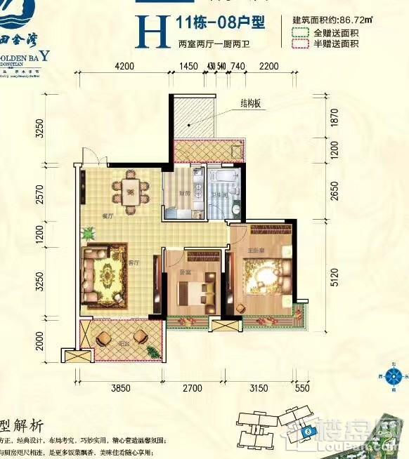 东田金湾H11栋7户型