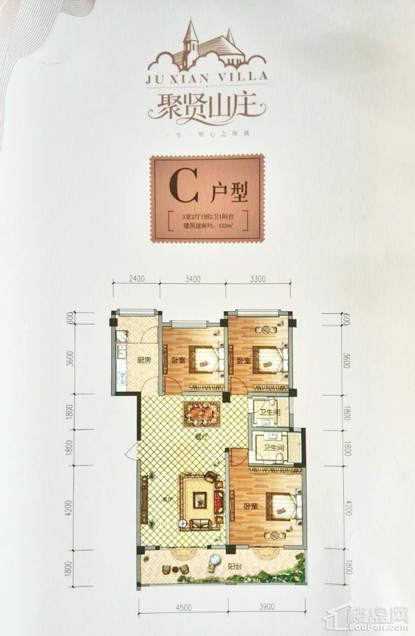聚贤山庄C户型